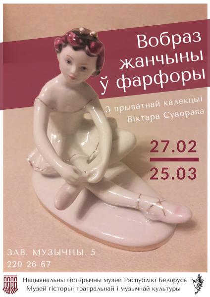 Выставка «Образ женщины в фарфоре»