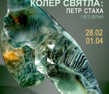 "Exhibition of modern Czech glass ""Color of light: Peter Stacho and his disciples"""