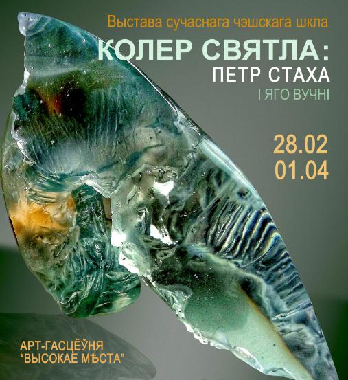 Выставка современного чешского стекла  «Цвет света: Петр Стахо и его ученики»