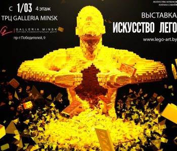 Увидеть масштабные 3D скульптуры можно на выставке «Искусство Лего» в Минске