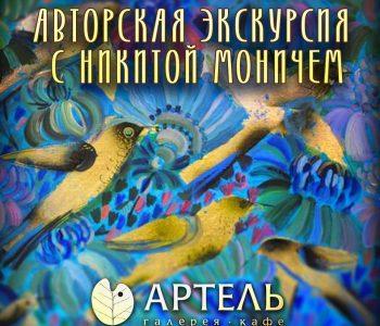 Авторская экскурсия с Никитой Моничем