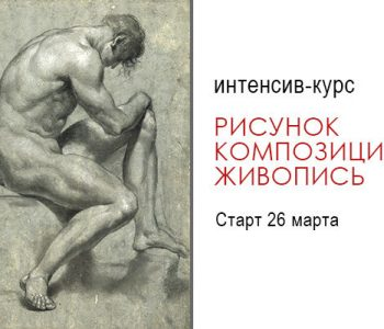 """Intensive course for those who attend """"Drawing, Composition, Painting"""""""