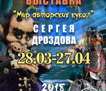 "Exhibition ""World of author's dolls"""
