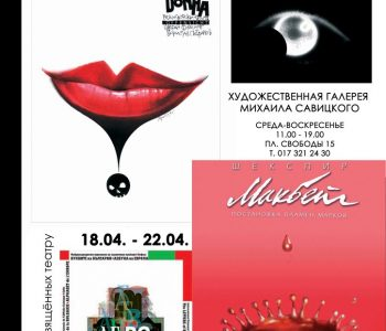 """Exhibition """"The Eyes of a Poster: The Art of the Balkans"""""""