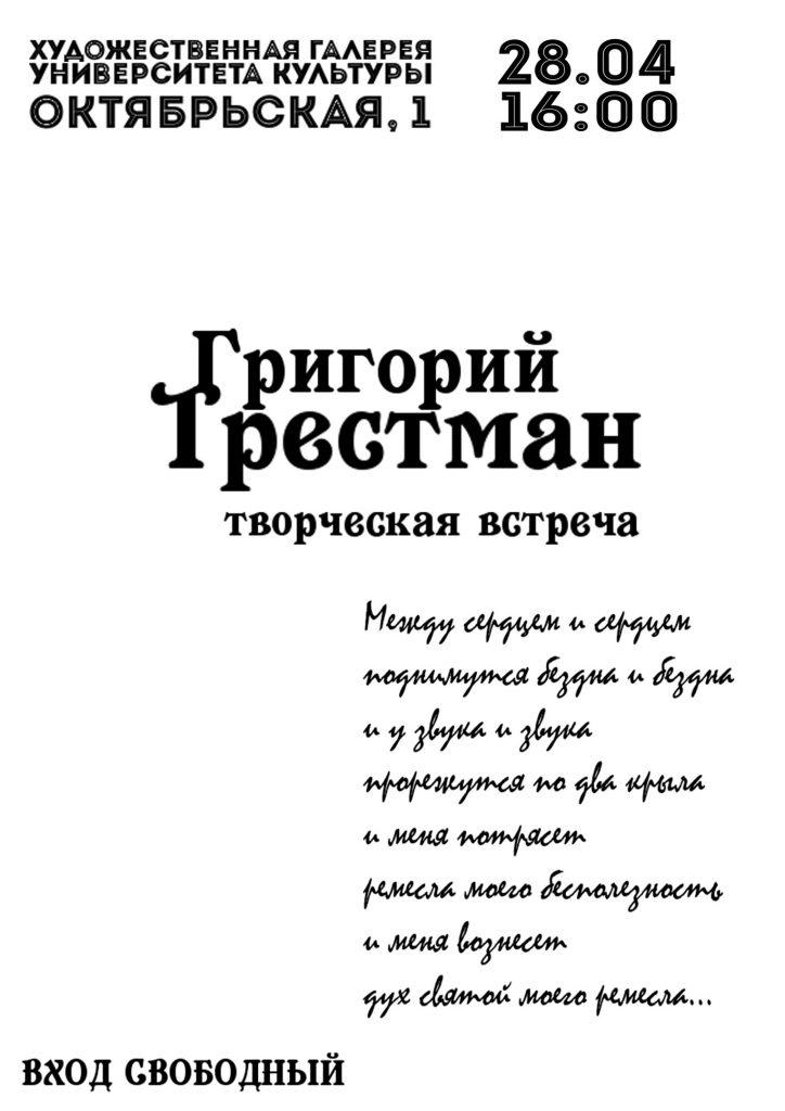 Творческая встреча Григория Трестмана