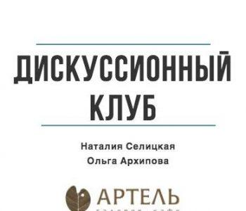 Дискуссия Ольги Архиповой и Наталии Селицкой «Симулякры против героев»