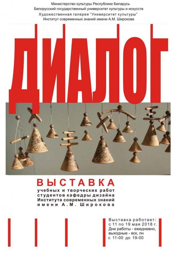 Выставка студенческих работ «Диалог»