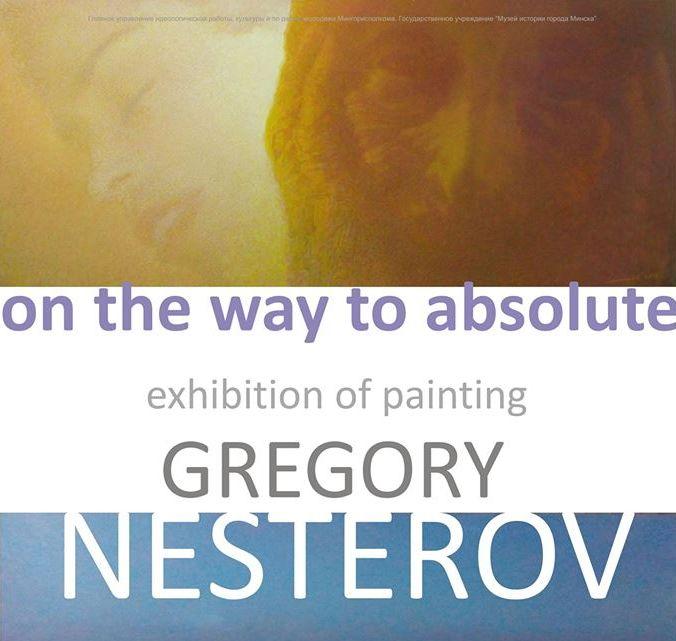 Выставка живописи Григория Нестерова «На пути к Абсолюту»