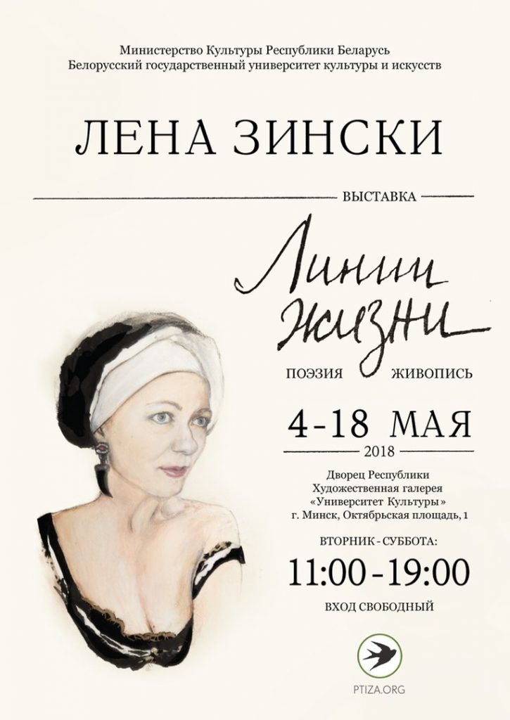Выставка Лены Зински «Линии жизни»