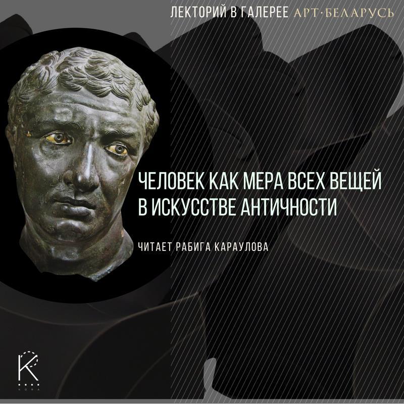 Лекция «Человек как мера всех вещей в искусстве античности»