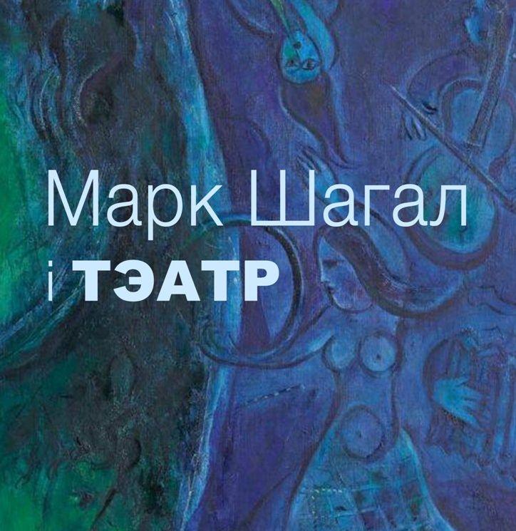 Выставка «Марк Шагал и театр»