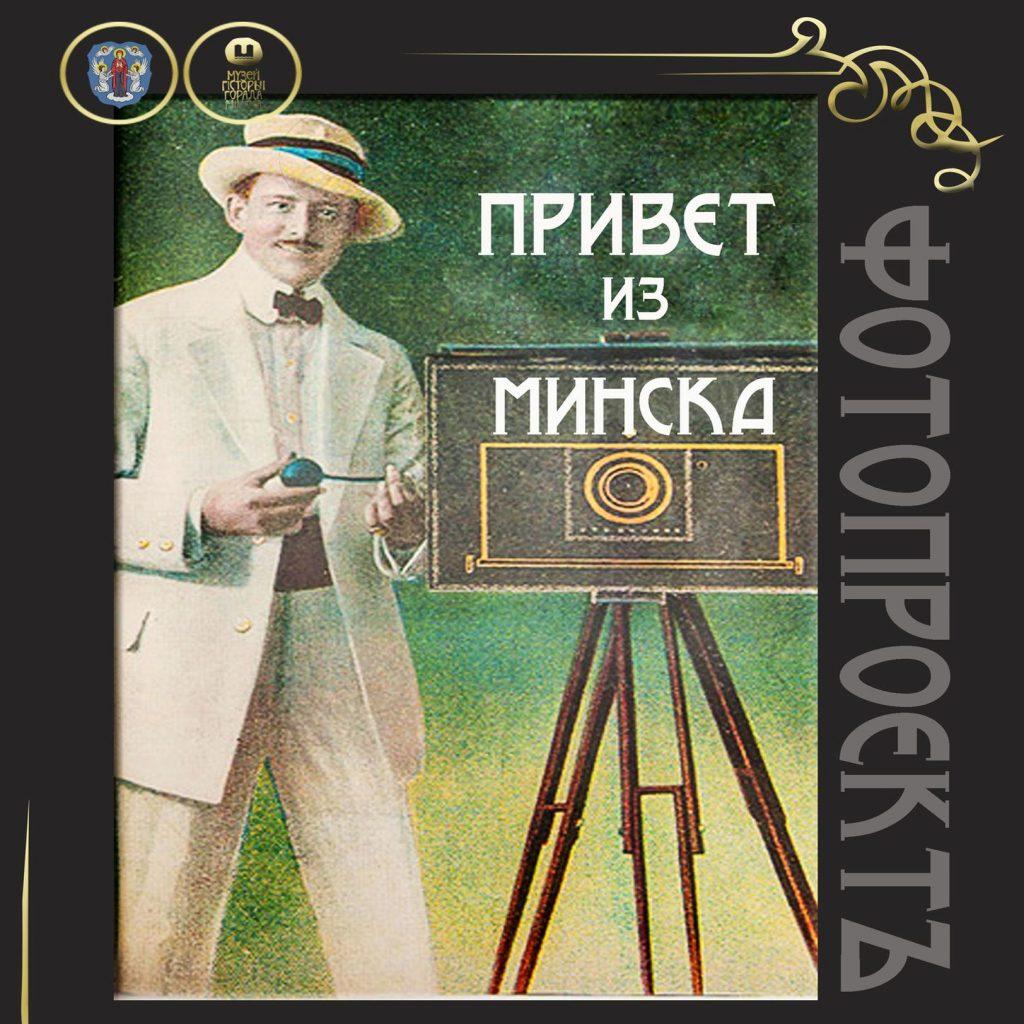 Интерактивный фотопроект «Привет из Минска»