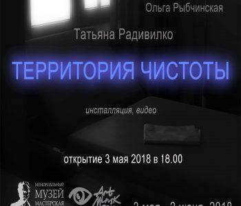 Выставочный проект «Территория чистоты»