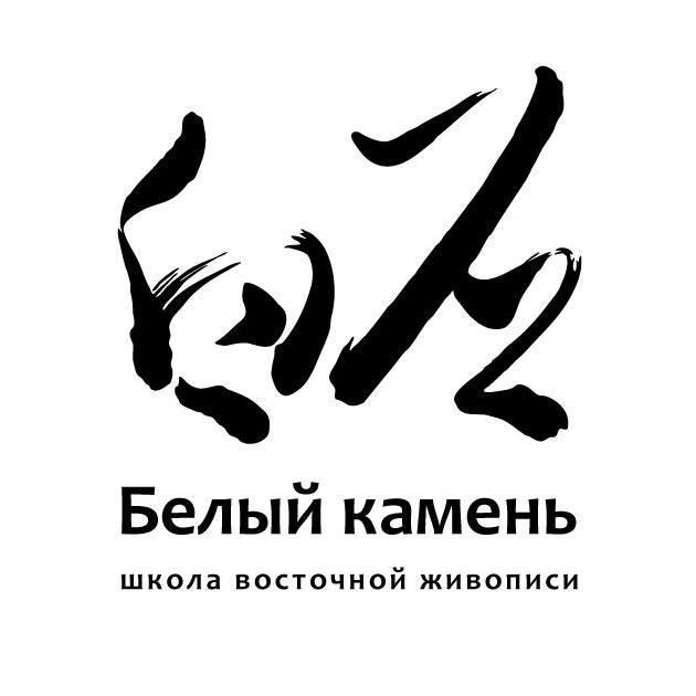 Школа восточной живописи «Белый камень»