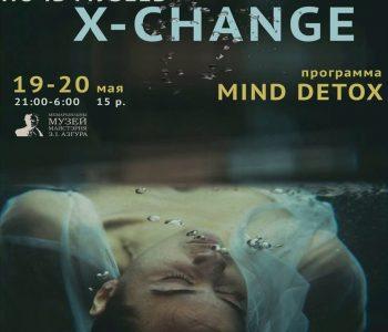 Ночь музеев X-Change в Музее Заира Азгура