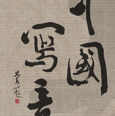 Выставка «Китайская живопись идей»