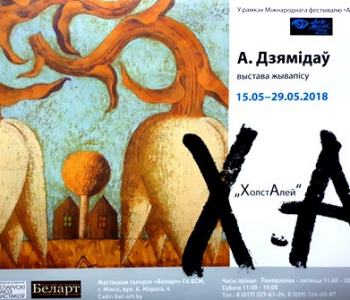 Exhibition of paintings by Alexander Demidov