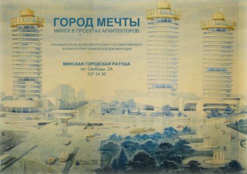 """Wystawa """"Miasto marzeń. Mińsk w projektach znanych architektów"""""""