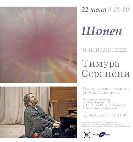Концерт «Живопись и музыка»