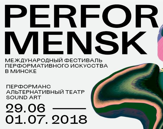 Фестиваль «Перформенск 2018»