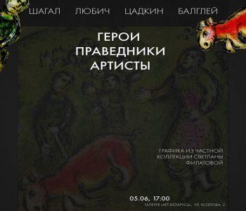 Выставка «Герои. Праведники. Артисты»