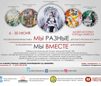 Выставка детских творческих работ «Мы разные – мы вместе»