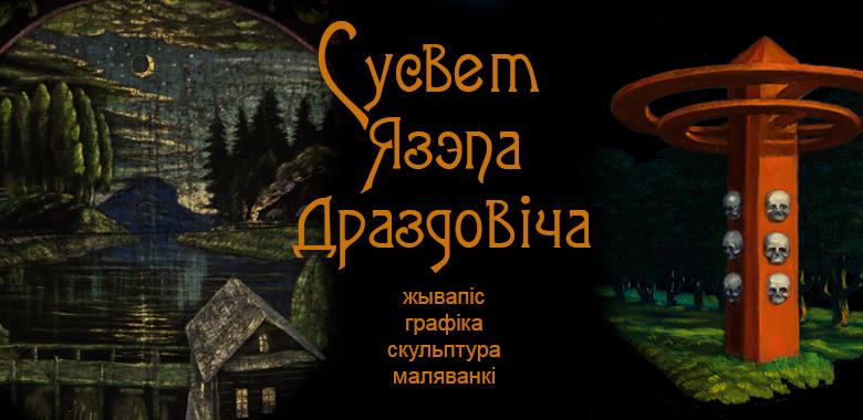 Выставка «Вселенная Язепа Дроздовича»