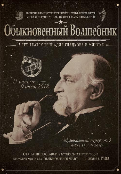 Выставка «Обыкновенный Волшебник: 5 лет театру Геннадия Гладкова в Минске»
