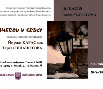 Выставка чешских фотографов
