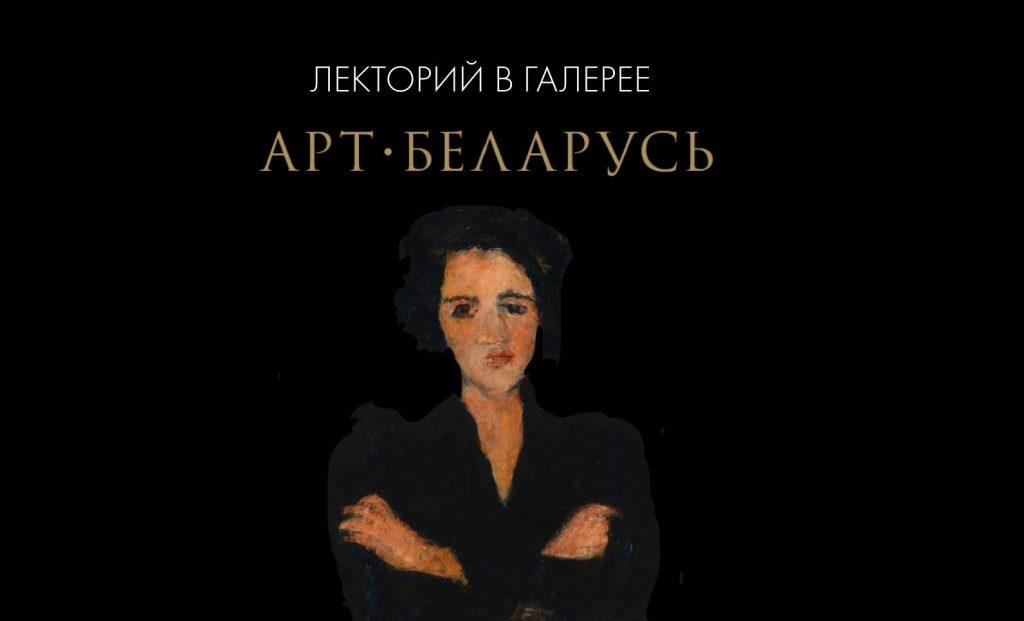 Месяц лекций в галерее Арт-Беларусь