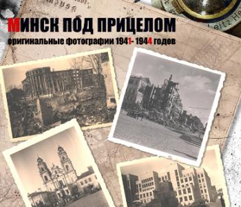 Выставка фотографии «Минск под прицелом»