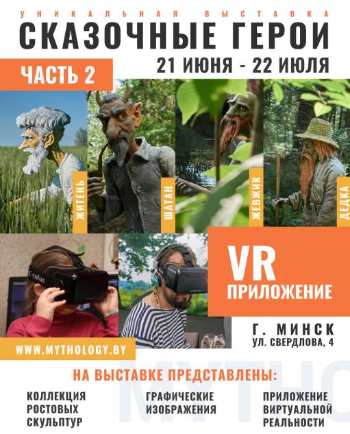 Выставка «Сказочные герои Беларуси. Часть 2: Возвращение»