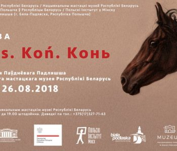 Выставка «Equos. Koń. Лошадь»
