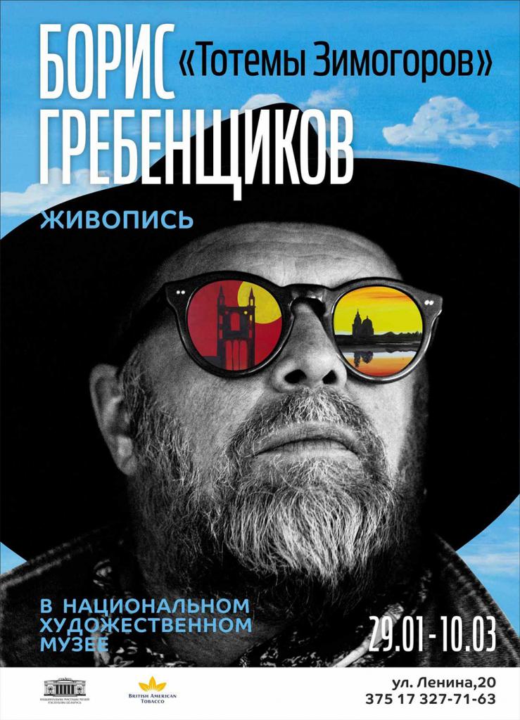 Борис Гребенщиков. Тотемы Зимогоров
