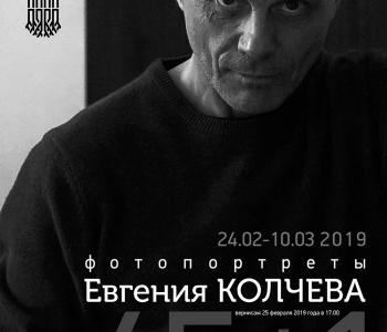 Евгения Колчева. 45+1
