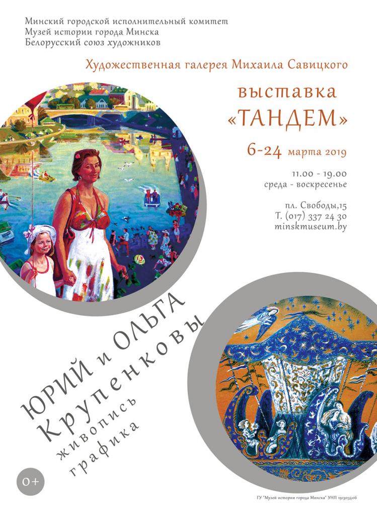 Ольга Крупенкова и Юрий Крупенков. Тандем