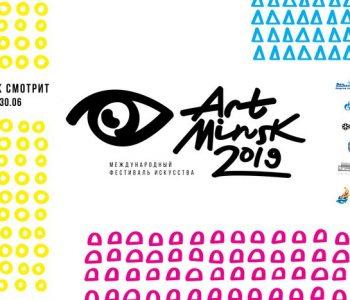 Международный фестиваль искусства «Art-Minsk-2019»