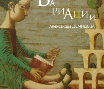 Александр Демидов. Вариации