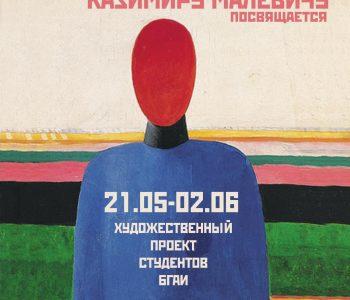 Театр художника – Казимиру Малевичу посвящается