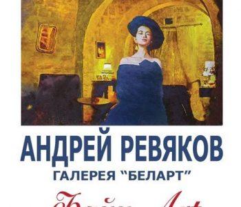 Выставки живописи Андрея Ревякова «Файн-Art»