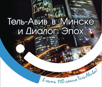 Открытие двух выставок фотографии Бориса Беленкина «Тель-Авив в Минске» и «Диалог эпох»