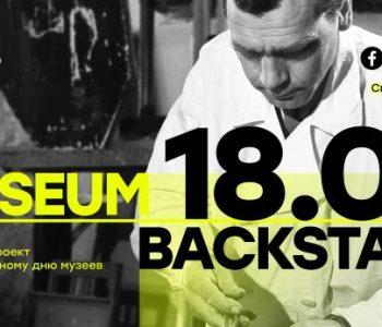 Онлайн-проект Museum backstage, приуроченный к Международному дню музеев