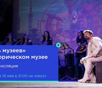 Впервые онлайн: в прямом эфире VOKA покажут «Ночь музеев» в историческом